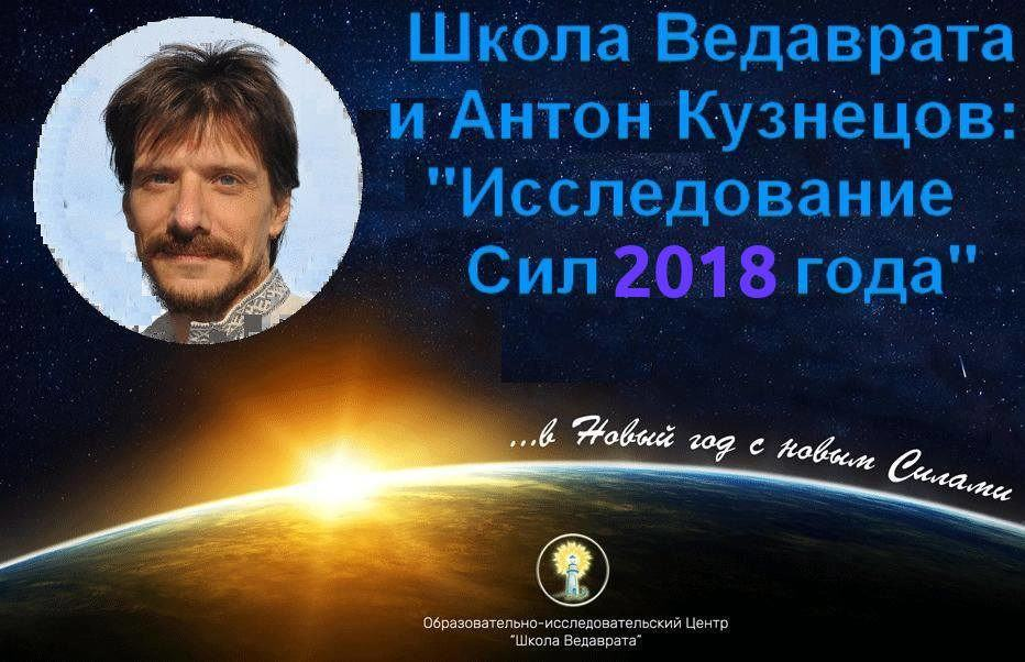 *** Прогноз и советы на 2018 год - Тантра-Джйотиш Антон-Михайлович-Кузнецов Школа-Ведаврата ***