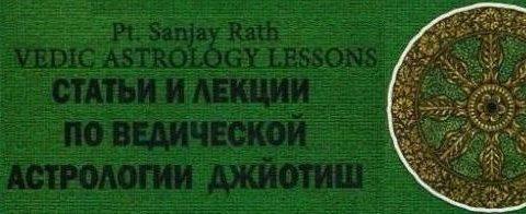 *** книга Статьи и лекции по Джйотиш Ведическая астрология — Санджай Ратх ***