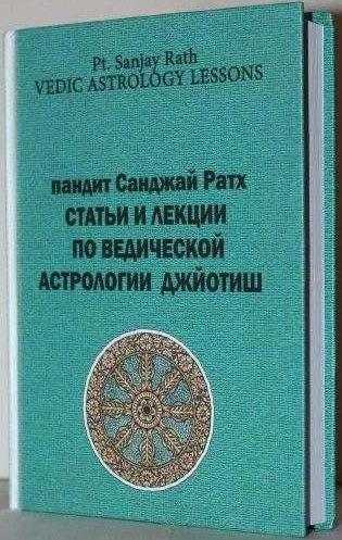 *** книга Статьи и лекции по Джйотиш Ведическая астрология Jyotish Vedic astrology — Санджай Ратх ***