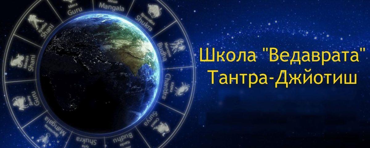 * набор Мастер-группа Тантра-Джйотиш - практические знания Ведической астрологии 2017 *