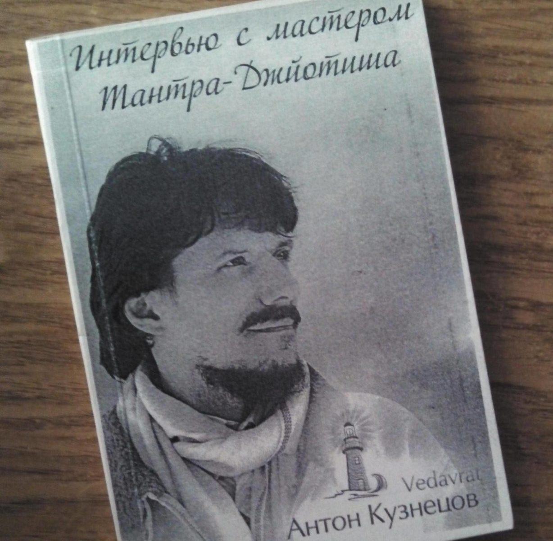 * книга Антон-Кузнецов интервью с мастером Тантра Джйотиш *