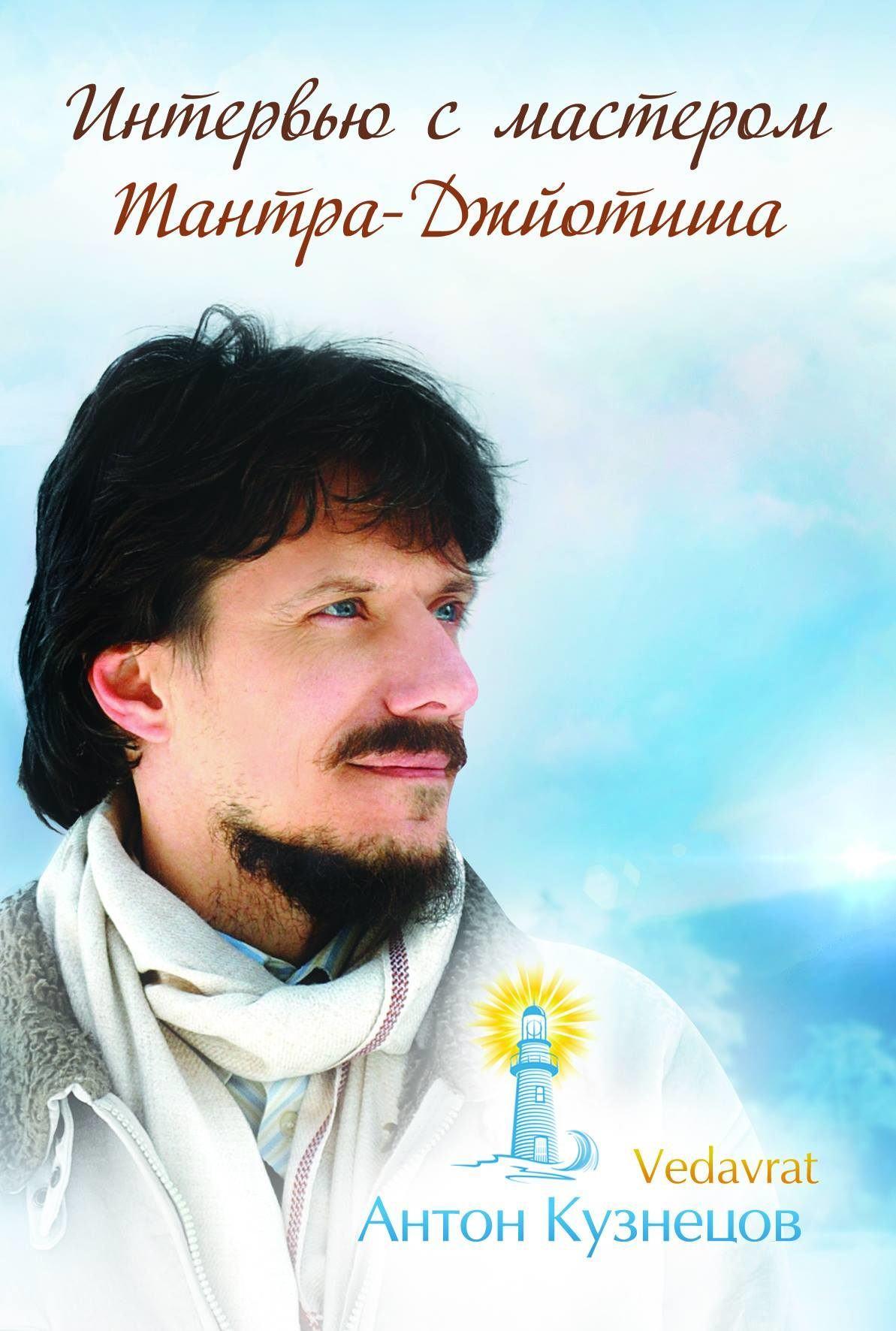 *** Познакомьтесь с наукой Джйотиш и учителем Антоном Михайловичем Кузнецовым. ***