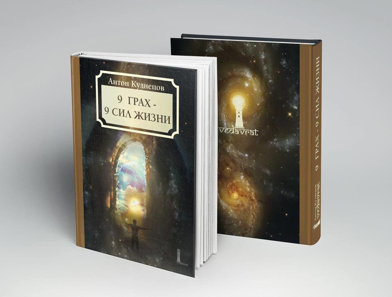 * 9 Грах – 9 Сил жизни, книга, Антон Кузнецов (Ведаврат) ***
