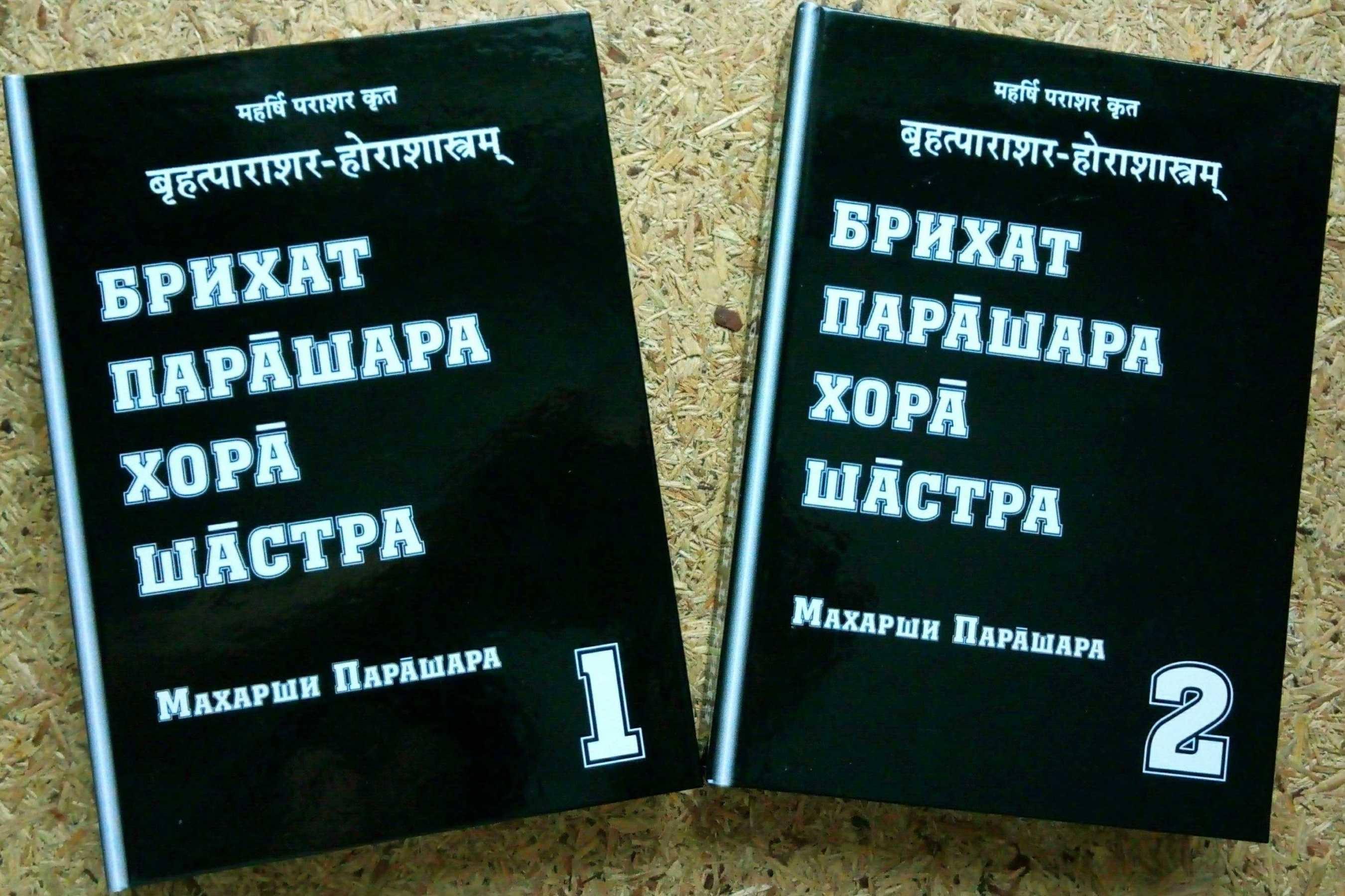 *** Брихат-Парашара-Хора-Шастра БПХШ — классическая книга Джйотиш Ведическая Астрология ***