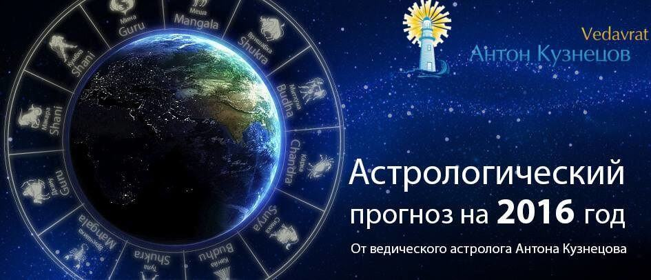 * Антон Кузнецов: прогноз на 2016 год согласно Тантра-Джйотишу [Ведической астрологии] - ВИДЕО. *