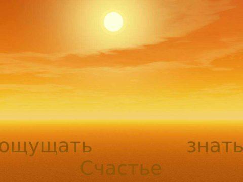 *** Антон Кузнецов — Счастье это быть ощущать знать существовать чувствовать понимать ***