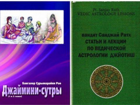 *** Книги Джйотиш Ведическая Астрология | Jyotish book Vedic astrology - ***