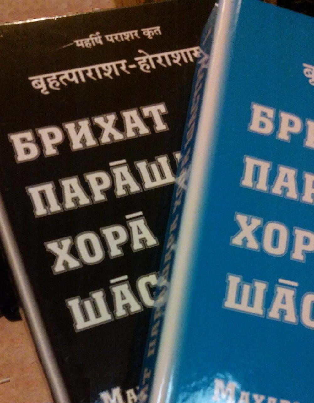 Книга Брихат-Парашара-Хора-Шастра [BPHS], том 1 и 2
