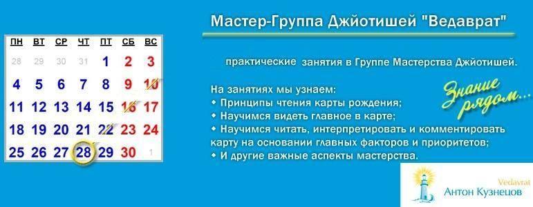 *** GM мастер - Группа Мастерства - Тантра-Джйотиш Школа Ведаврата - практические знания Ведическая астрология ***