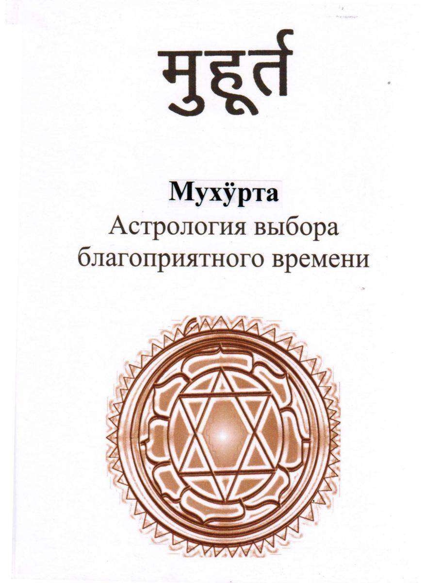 *** Мухурта – Астрология выбора благоприятного времени ***