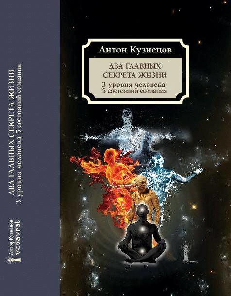 *** Антон Кузнецов - книга «2 секретных знания науки Тантра-Джйотиш: 3 уровня в человеке и 5 состояний людей» п-с1-в1 ***