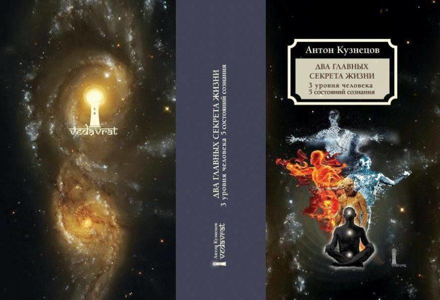 * Антон Кузнецов - книга «Два секретных знания науки Тантра-Джйотиш: 3 уровня в человеке и 5 состояний людей» *