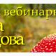 *** вебинар Антон-Кузнецов Школа-Ведаврата Осень 2017 Осенние темы ***